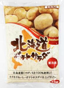 《冷蔵》 アクト 業務用 北海道ポテトサラダ 1kg袋