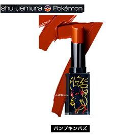 ≪新品≫ shu uemura / ポケモン ルージュ アンリミテッド アンプリファイド  パンプキンボム(バム) ピカチュウ シュウウエムラ リップ ラッピング