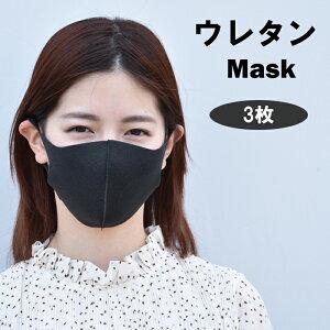 即納 マスク 3枚SET 洗えるマスク ウレタンマスク 夏マスク 通気性 使い捨て 大人 個包装 男女兼用 フィット ポリウレタン 耳が痛くならない 快適 立体マスク フィルター ウイルス対策