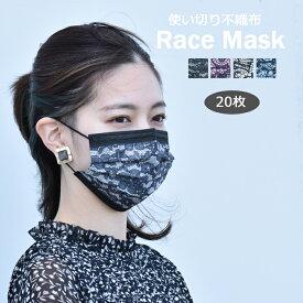 即納 レースマスク マスク レースマスク 不織布 使い捨てマスク 20枚 不織布マスク レース ホワイト ピンク ブルー