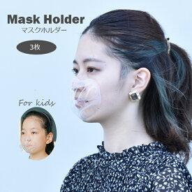 即納 3枚+3枚  マスクホルダー マスクブラケット マスクインナーサポート マスク補助グッズ スペーサー ブラケット マスクグッズ 大人用 こども用 マスク 化粧崩れ防止 肌荒れ防止 呼吸らくらく 息苦しくない マスク3D立体空間づくり