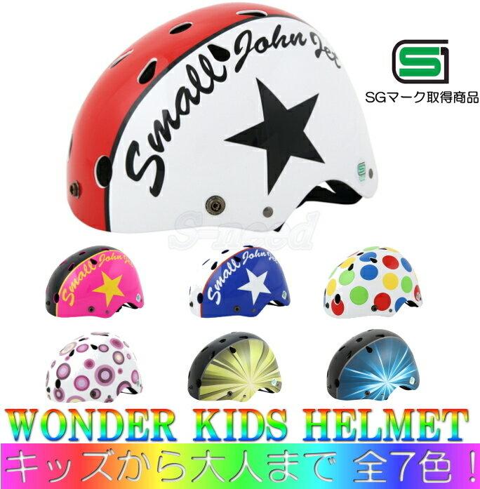 【アウトレットセール!】【あす楽対応】ワンダーキッズ 子供用 ヘルメット (1歳〜大人) SG規格合格品 ABS製