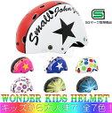 【アウトレットセール!】ワンダーキッズ 子供用 ヘルメット (1歳〜大人) SG規格合格品 ABS製