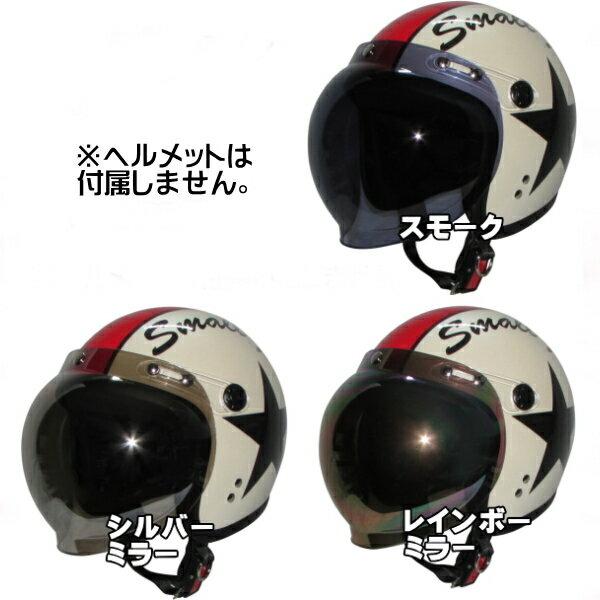 スモールジェットヘルメット オプションシールド