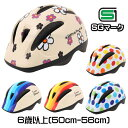 【入学式のお祝いに】子供用 ヘルメット 6歳以上(50cm〜56cm) SG規格合格品