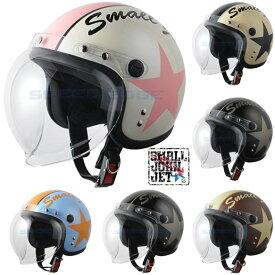 【レディース・キッズ】スモールジェットヘルメット スモールジョン(全6色) ヘルメット バイク