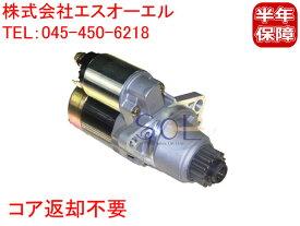 日産 リバティ(RNM12) プリメーラ(TNP12 WTNP12) エクストレイル X-TRAIL(T30 NT30) アベニール(RNW11) スターターモーター セルモーター 23300-8H300 コア返却不要