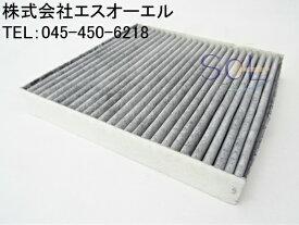 ホンダ CR-Z(ZF1 ZF2) フリード(GB3 GB4 GP3) フリード スパイク(GB3 GB4 GP3) インサイト(ZE2) エアコンフィルター 活性炭入 80291-TF0-941(80291TF0941)