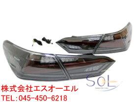 トヨタ カムリ 70系 レクサスルック LEDファイバーテールランプ クリア インナーブラック&レッド シーケンシャル仕様 流れるウインカー