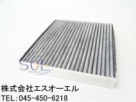 レクサス CT200h(ZWA10) GS350 GS430 GS460(GRS191 GRS196 UZS190 URS190) GS450h(GWS191) HS250h(ANF10) エアコンフィルター 活性炭入 87139-30040-79