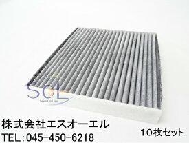 トヨタ エスティマ(GSR50 GSR55 ACR50 ACR55) エスティマハイブリッド(AHR20) エアコンフィルター 活性炭入 10枚セット 87139-30040 87139-B1020 87139-52040