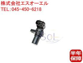 スズキ エブリィ(DA52V DA52T DB52V) ラパン(HE21S) ラパン(HE21S) カムシャフトポジションセンサー 33220-76G02 33220-76G01 33220-76G00