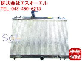 日産 セレナ(C25 CC25 NC25 CNC25) ラジエーター ラジエター 21410-CY000(21410CY000)