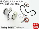 DAIHATSU ダイハツ ネイキッド(L750S L760S) ミラ(L250V L260V L700V L710V) タイミングベルト6点セット 13514...