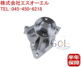 三菱 パジェロミニ(H51A H56A) パジェロJr(H57A) ウォーターポンプ MD317677