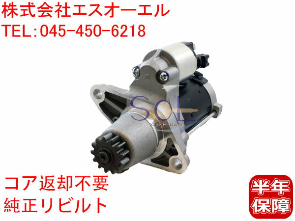 TOYOTA トヨタ ノア(AZR60G AZR65G) ヴォクシー(AZR60G AZR65G) イプサム(ACM21W ACM26W) アルファード(ANH10W ANH15W) ヴェルファイア(ANH10W ANH15W) アリオン(AZT240) スターターモーター(セルモーター) コア返却不要 28100-28051