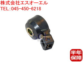 日産 アベニール(PW10 PNW10 PW11 PNW11) プレサージュ(U30 NU30) ティーノ(HV10) フェアレディ(Z32 GZ32 GCZ32) シーマ(FPY32 FGY32 FGY33 FHY33 FGDY33) ノックセンサー 22060-30P00