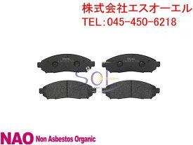 日産 セレナ(C25 CC25 NC25 CNC25 C26 NC26 FC26 FNC26 HFC26) リーフ(ZE0 AZE0) E-NV200(ME0 VME0) フロント ブレーキパッド 左右セット AY040-NS156 AY040-NS130