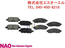 日産 セレナ(C25 CC25 NC25 CNC25) フロント + リア ブレーキパッド 1台分 AY040-NS156 AY060-NS045