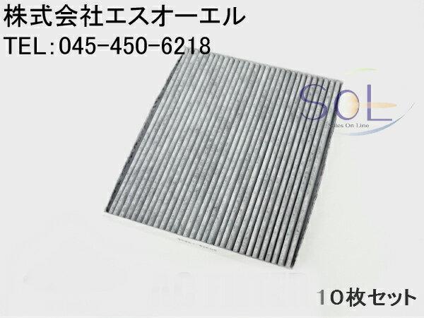 日産 ルークス(ML21S) エアコンフィルター 活性炭入 10枚セット AY684-NS021