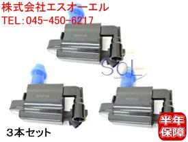 トヨタ クラウン(JZS130G) クラウンマジェスタ(JZS151 JZS153 JZS155 JZS171 JZS173 JZS179) アリスト(JZS160 JZS161) イグニッションコイル 3本セット 90919-02216