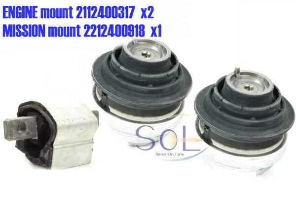 ベンツ W221 W216 エンジンマウント 左右セット + ミッションマウント S350 S500 S550 CL550 2112400317 2202403317 2212401117 2212400918 2112401318