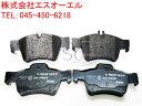 ベンツ W211 W219 リア ブレーキパッド 左右セット E240 E280 E320 E350 E500 CLS350 CLS500 CLS550 0044204420