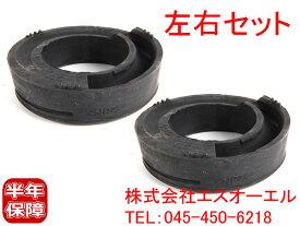 ベンツ R170 R171 リア スプリングシム 13mm 左右セット SLK230 SLK320 SLK200 SLK280 SLK350 SLK55 2103250384