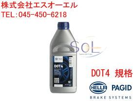 DOT4規格使用車全般 ブレーキフルード ブレーキオイル HELLA PAGID DOT4 1L 0009890807