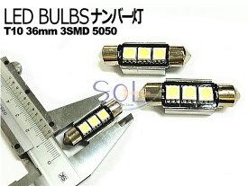 ベンツ R129 R230 W208 W209 W163 W164 ホワイト LEDライセンス ナンバー灯セット 37mm対応 キャンセラー内蔵 COBRA製