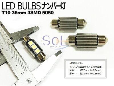 ベンツW202W20337mm対応キャンセラー内臓LEDライセンスナンバーバルブセットCOBRA製