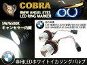 BMW E60 E61 前期 LEDホワイトイカリングバルブ COBRA製