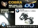 BMW E90 E91 前期 LEDホワイトイカリングバルブ COBRA製