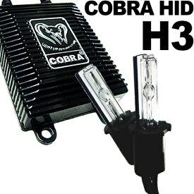 ベンツ W163 W168 W201 W202 W208 フォグランプ用 HIDキット H3 35W 6000K 超薄型バラスト COBRA製