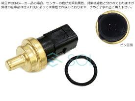 AUDI A6(4B C5) A8(4D2 4D8) TT(8N3 8N9) 水温センサー テンプセンサー Oリング付 059919501A 078919501C