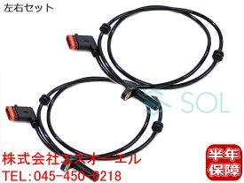 ベンツ W204 リア スピードセンサー ABSセンサー 左右セット C180 C200 C250 C300 C350 C63 2045400317
