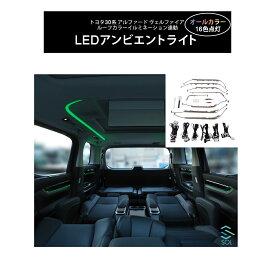 トヨタ 30系 アルファード ヴェルファイア ルーフカラーイルミネーション連動 LEDアンビエントライト オールカラー(16色)点灯 16点セット