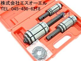 パイプエキスパンダー マフラー加工等に 簡単パイプ拡張 専用工具 3点セット