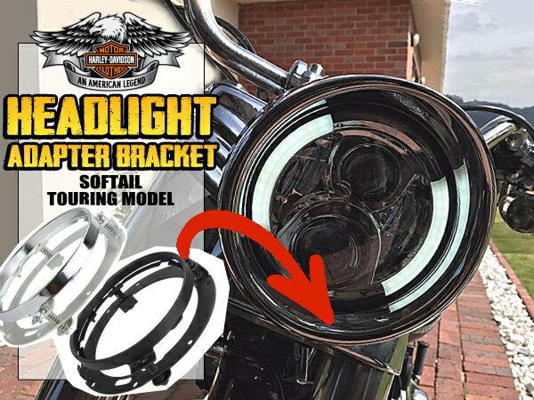 Harley-Davidson(ハーレーダビッドソン) ソフテイル ツーリング 7インチ ヘッドライト用 ヘッドライトブラケット アダプター ブラック 黒(WINBRK7B)