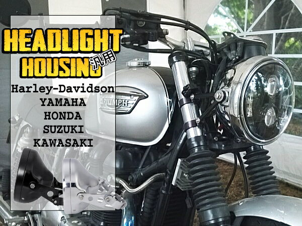 Harley-Davidson(ハーレーダビッドソン) ヤマハ ホンダ スズキ カワサキ 等 汎用 7インチ ヘッドライト用 ヘッドライトハウジング ヘッドライトシェル クロームメッキ 銀(WINSH7C)
