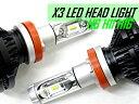 AUDI A1 A3 A4(B7系) A5 A6(C6系) A8(D3系) TT(8J) Q5 フォグランプ用 H11 LEDバルブ X3正規品 3000K 6500K 8000K切替…