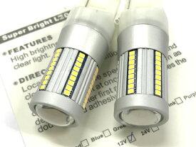 マツダ ロードスター ND系 NC系 T20 ピンチ部違い 12V ハイフラ防止抵抗内蔵 高輝度 LEDウインカーバルブ シングル 66SMD 2個