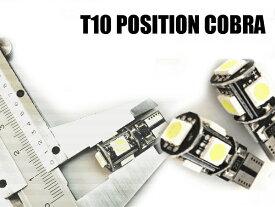 メルセデスベンツ R129 R230 W215 W216 W163 T10 ホワイト LEDポジション球 ウェッジバルブ 2個セット キャンセラー内蔵 COBRA製