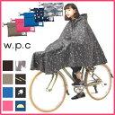 自転車用 レインコート チャリーポンポン CHALLY PON PON 自転車 レインポンチョ  ポンチョ W.P.C. wpc レディース レインウェア