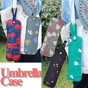 折りたたみ傘ケース吸水カバーポーチ傘レディースかわいいマイクロファイバー傘ケースniftycolors