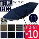 折りたたみ傘 メンズ 耐風 日傘 折りたたみ 傘 晴雨兼用 大きい wpc 折り畳み傘 大きい おすすめ 丈夫 グラスファイバ…