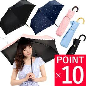10%OFF 日傘 折りたたみ 完全遮光 晴雨兼用 軽量 遮光 ブランド 折りたたみ傘 折り畳み wpc レディース UVカット w.p.c