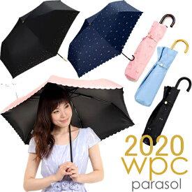 日傘 折りたたみ 完全遮光 傘 折りたたみ傘 晴雨兼用 軽量 遮光 ブランド 折りたたみ傘 折り畳み wpc レディース UVカット w.p.c