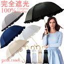 【今年最後の入荷分注文受付中】日傘 完全遮光 折りたたみ 折り畳み レディース 折りたたみ傘 かわいい 日傘 100% 傘 …