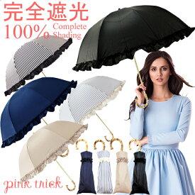 日傘 完全遮光 折りたたみ レディース 折りたたみ傘 かわいい 日傘 100% 傘 折り畳み傘 晴雨兼用 軽量 折り畳み傘 おしゃれ 2段折 ピンクトリック pink trick uvカット フリル